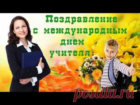 Поздравление с международным днем учителя 5 октября. Видео открытка - YouTube