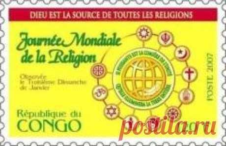 """Сегодня 17 января отмечается """"Всемирный день религии"""""""