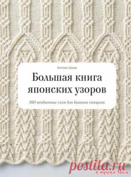 БОЛЬШАЯ книга ЯПОНСКИХ УЗОРОВ