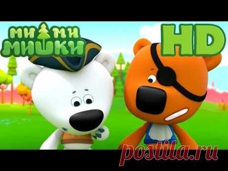 Мимимишки 17 серия - Пиратская история в HD качестве / мишки ми-ми-мишки все серии подряд - YouTube