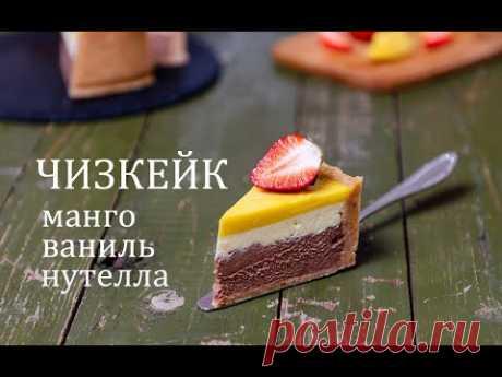 Идеальный Чизкейк Манго Ваниль Нутелла : Профессиональный рецепт Чизкейка : Best Cheesecake Recipe