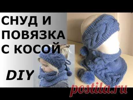 СНУД И ПОВЯЗКА С КОСОЙ//МК//DIY