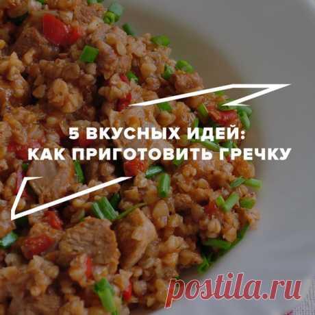 Едим гречку с удовольствием!