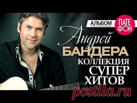 Andrey of BANDER - the Best songs (Full album) \/ COLLECTION of SUPERHITS\/2016 - YouTube