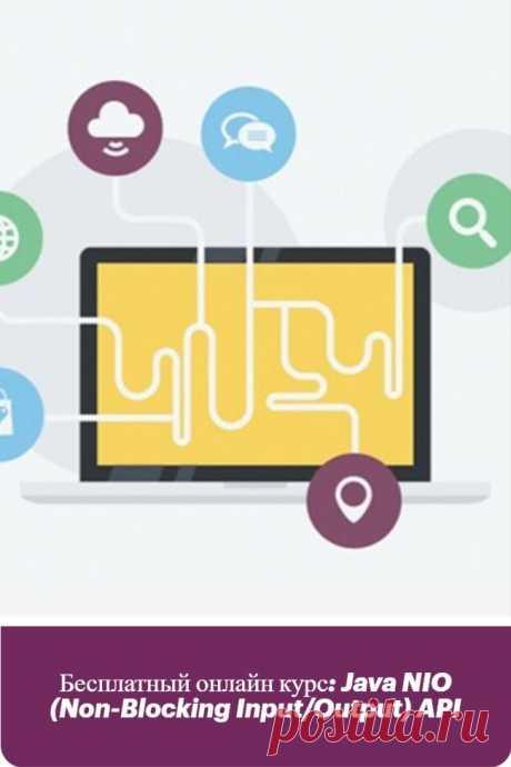 """Бесплатный и доступный онлайн-курс """"Java NIO (Non-Blocking Input/Output) API"""". Пройдя данный курс, вы сделаете первый шаг к серьезному обучению и сможете чётко определиться с направлением ваших интересов! Вы также бесплатно сможете изучить другие интересные онлайн курсы. Регистрируйтесь и получайте знания совершенно бесплатно."""