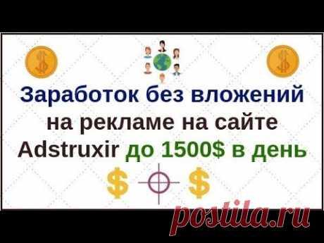 Заработок без вложений на рекламе на сайте adstruxir до 1500 $ в день - YouTube