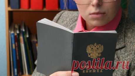 Депутат Госдумы предупредил об уязвимости электронных трудовых книжек - Время узнать правду! - медиаплатформа МирТесен