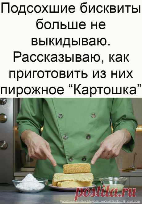 """Подсохшие бисквиты больше не выкидываю. Рассказываю, как приготовить из них пирожное """"Картошка"""""""