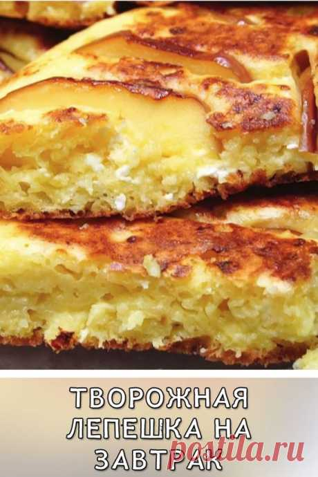 Сегодня делюсь рецептом Творожной лепешки на завтрак. Отличная замена сырникам и творожникам. Получается вкусно, готовится просто, даже тем, кто не любит творог понравится.
