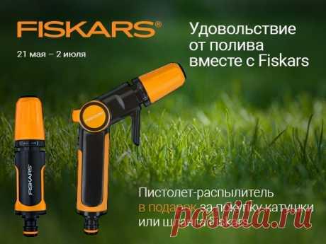 Дачный сезон с подарком от Fiskars продолжается! Большинство растений рассажено, и сад начинает набирать летнюю красоту🌳🌱🌼🌿. Самое время позаботиться о поливе. До 21 июня тем, кто покупает шланг для полива от Fiskars - мы дарим пистолет-распылитель! 🎁 #всеинструментыру #fiskars #полив #системаполива #подарок
