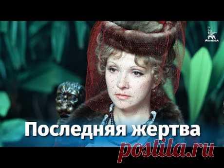Последняя жертва (драма, реж. Петр Тодоровский, 1975 г.)