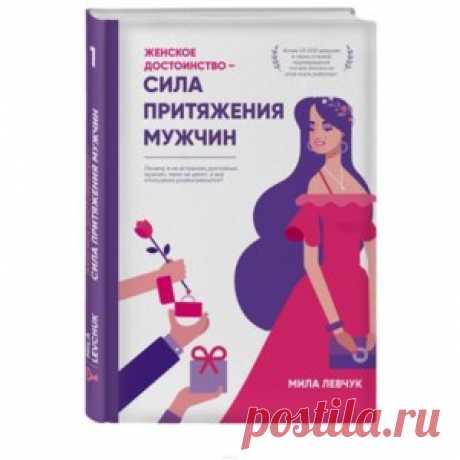 Женское достоинство-сила притяжения мужчин. Мила Левчук - «Книга должна быть в библиотеке каждой девушки.»  | Отзывы покупателей