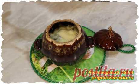 Курица запеченная с грибами в горшочке под сыром в сливочном соусе | Простые пошаговые фото рецепты | Яндекс Дзен