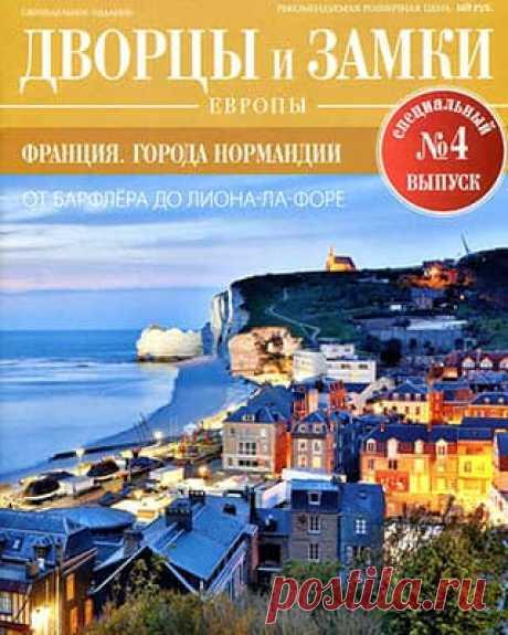 Дворцы и замки Европы №4 Спецвыпуск 2019 | Скачать журнал