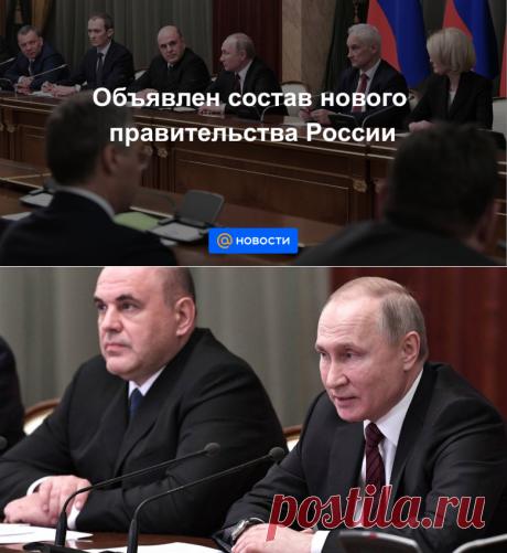 Объявлен состав нового правительства России - Новости Mail.ru