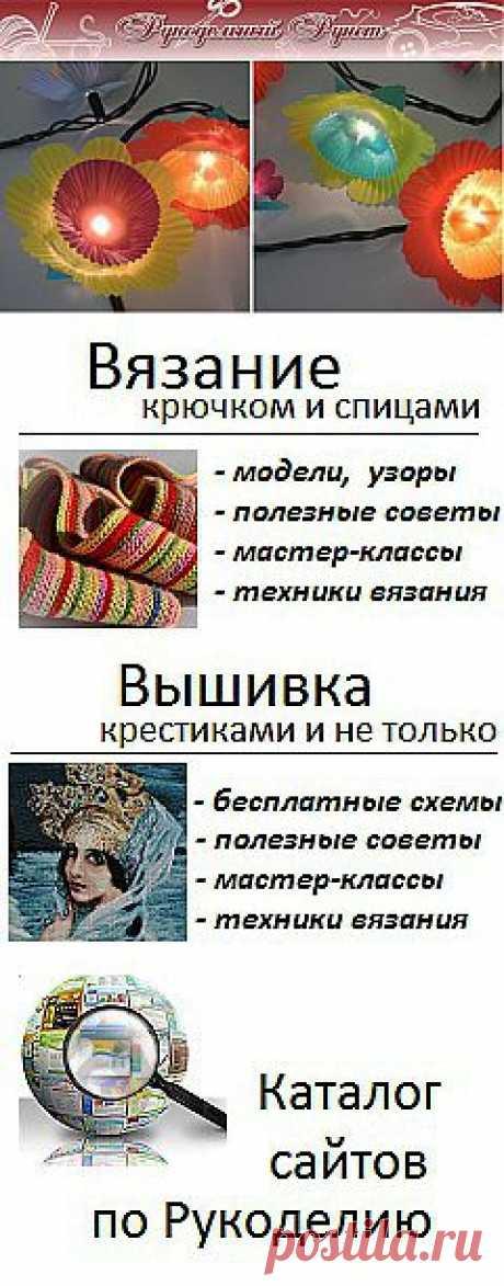 """Журнал """"Рукодельный Рунет"""": вязание крючком и спицами, мода, вышивка, шитье и другие виды рукоделия"""