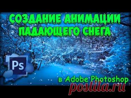 Анимация падающего снега в Adobe Photoshop / Animation of falling snow in Adobe Photoshop