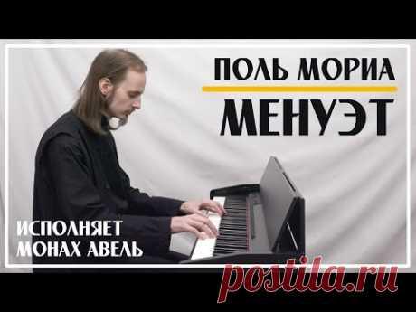 Поль Мориа – Менуэт / Исполняет Монах Авель