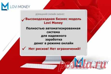 Проект Lovi Money ⋆ Заработок онлайн. Автоматизация бизнеса.