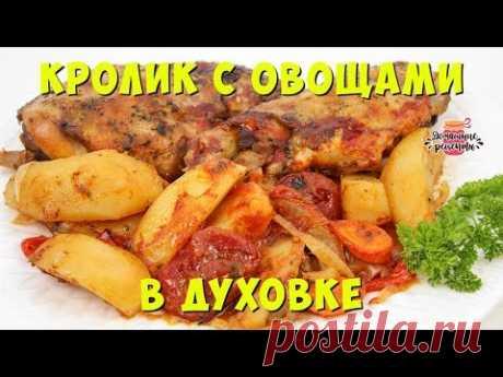 🐇 Кролик с Картошкой в Духовке (очень мягкое и сочное мясо!)