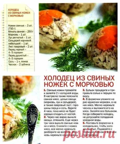 Холодец из свиных ножек с морковью