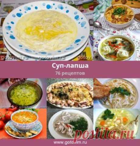 Суп-лапша, 76 рецептов, фото-рецепты Самый распространенный - куриный суп с лапшой или вермишелью. Готовить его лучше с домашней лапшой. Много рецептов супов с лапшой в азиатской кухне.
