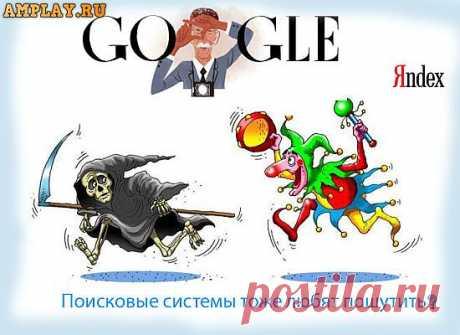 10 секретных приколов от Google, приколы с яндексом и гуглом