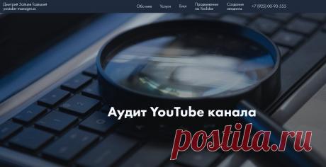 Аудит Youtube канала