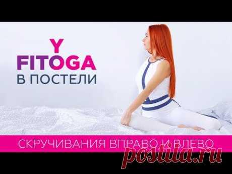 FITOYOGA В ПОСТЕЛИ | Скручивания вправо и влево | Фитнес и йога дома для начинающих
