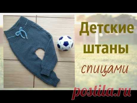Детские штанишки без швов