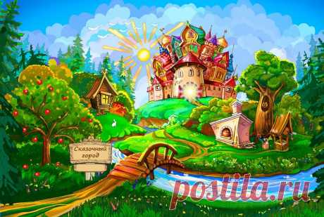 Иллюстрация к русским народным сказкам. На картинке изображен сказочный мир, куда хотел бы отправиться каждый маленький читатель. А в какую сказку хотели бы попасть вы?