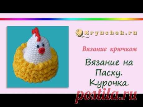 Пасхальная курочка в юбочке крючком. Crochet. Easter chicken