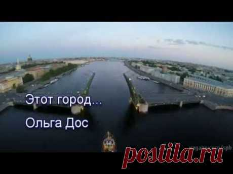 Этот город Санкт Петербург Ольга Дос - YouTube