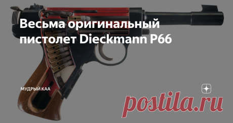 Весьма оригинальный пистолет Dieckmann P66 Пистолет Dieckmann P66 был разработан в конце 1960-х - начале 1970-х годов Рольфом Дикманном (Rolf Dieckmann). Сам Дикманн в конце 1950-х годов мигрировал из ФРГ в Канаду, где занимался разработкой оружия, запатентовав несколько изделий в США. Впрочем, именно этот пистолет, про который пойдет речь ниже, не был запущен в серийное производство и отличался рядом любопытных решений. С технической точки зрения пистолет Dieckmann P66 пр...