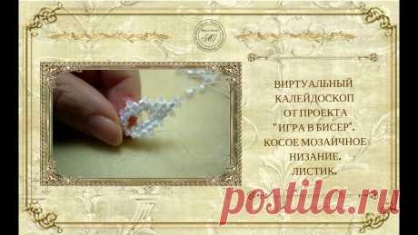 ☀ Листик из бисера: косое мозаичное плетение. Практика☀ ----------------------------------------------------------------------------------------------- Бисероплетение с Анжеликой Сусоенковой https://www.youtube.co...