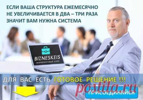 Без ЭТОГО секрета успеха в интернет бизнесе вам не видать…
