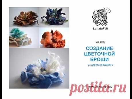 Создание цветочной броши из обрезков тонкого войлока