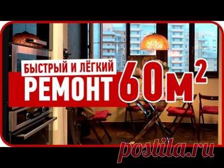 Быстрый и лёгкий ремонт квартиры 60м2