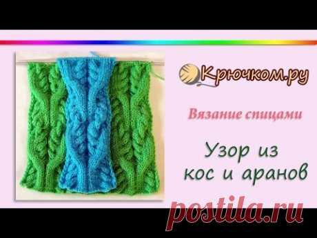 Узор из кос и аранов. Узор спицами. Knitting. Pattern. Arans.
