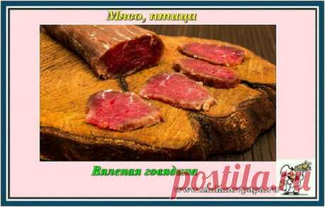 Вяленая говядина | Блог Валерия Жданова