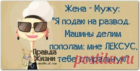 Пост метких фраз в начале рабочей недели;))) — Приколись!)