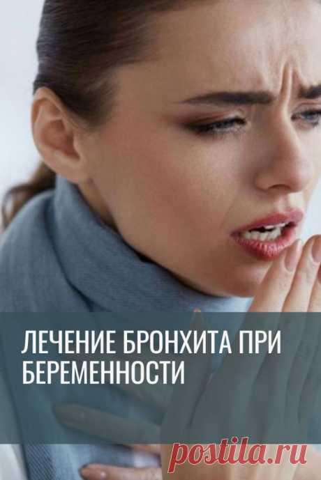 Лечение бронхита при беременности. Бронхит – это заболевание когда слизистые бронхи воспаляются. Зачастую причиной заболевания является бактериальная или вирусная инфекция. Осень и зима – это время когда бронхитом можно заразиться с легкостью. Особенно легко вирус может проникнуть в организм беременной женщины, так как ее иммунитет находится в ослабленном состоянии.