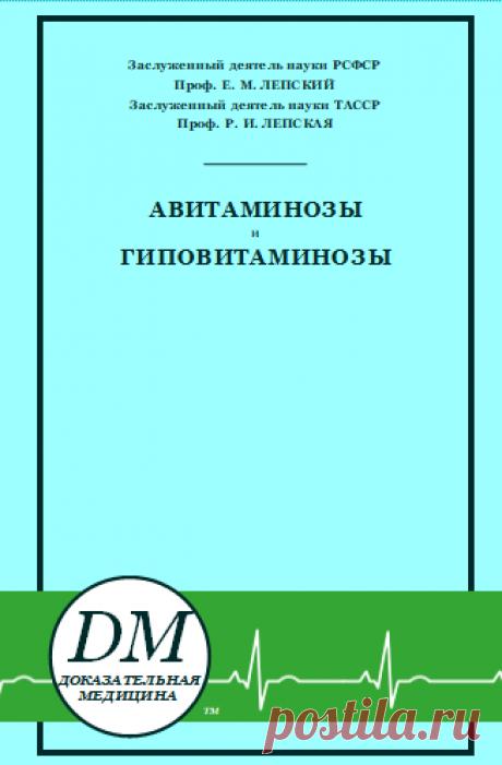 ГИПО и АВИТАМИНОЗЫ: Причины, Признаки, Последствия, Книга Профессоров Лепских