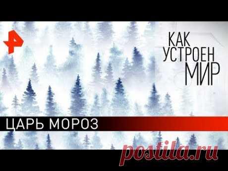 """Царь Мороз. """"Как устроен мир"""" с Тимофеем Баженовым (22.11.19)."""