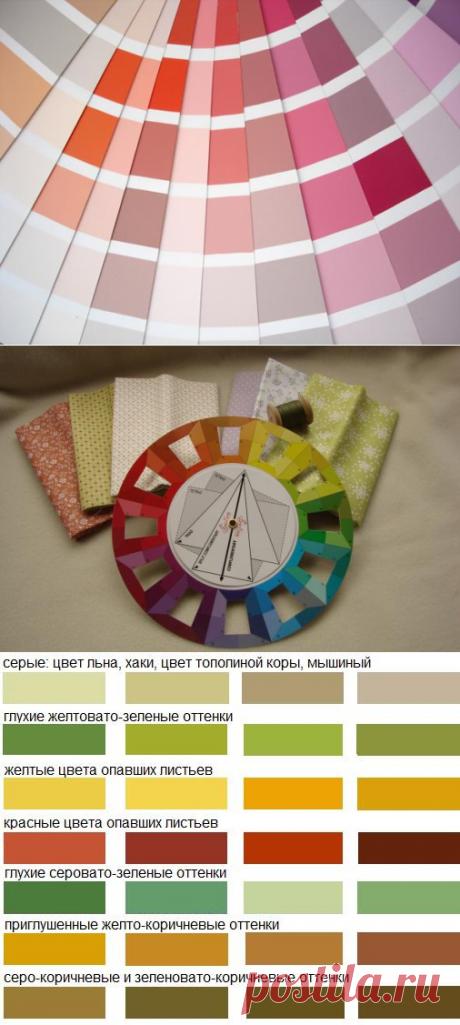 Цветоведение, или как сочетать цвета.. - Ярмарка Мастеров - ручная работа, handmade