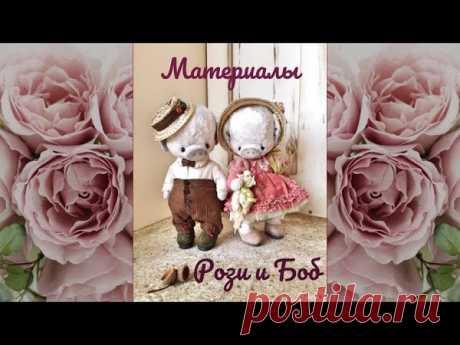 МК Рози и Боб