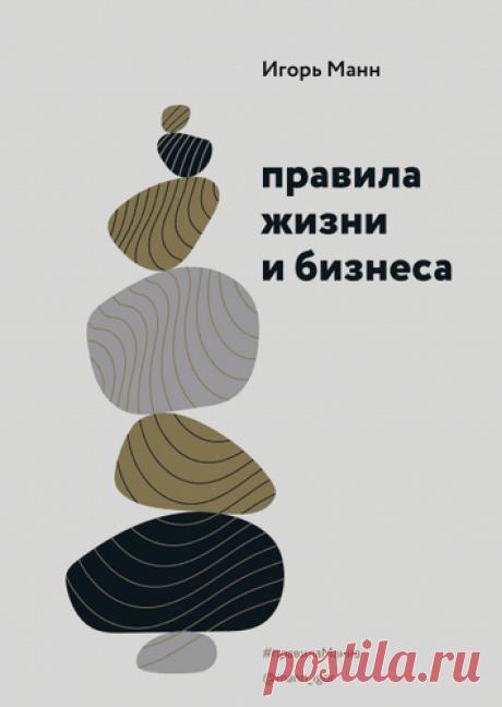 Книга выросла из рубрики в Instagram-аккаунте Игоря, позволившей ему выиграть спор и «набрать» 100 000 подписчиков менее, чем за год.