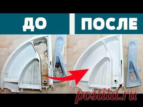 КАК ПОЧИСТИТЬ ЛОТОК СТИРАЛЬНОЙ МАШИНЫ от ГРЯЗИ, ПЛЕСЕНИ почистить стиральную машину, вытащить лоток