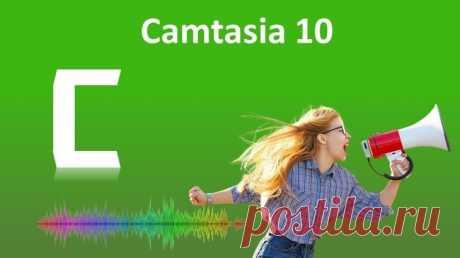 Работа с обрезкой видео, удалить звук в Камтазии