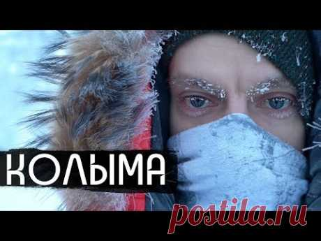 Колыма - родина нашего страха / Kolyma - Birthplace of Our Fear
